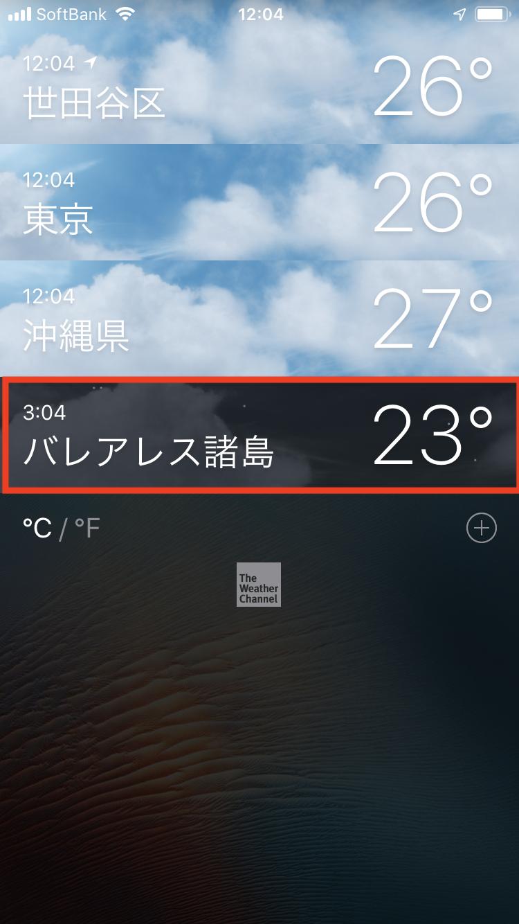 イビザ気温確認方法