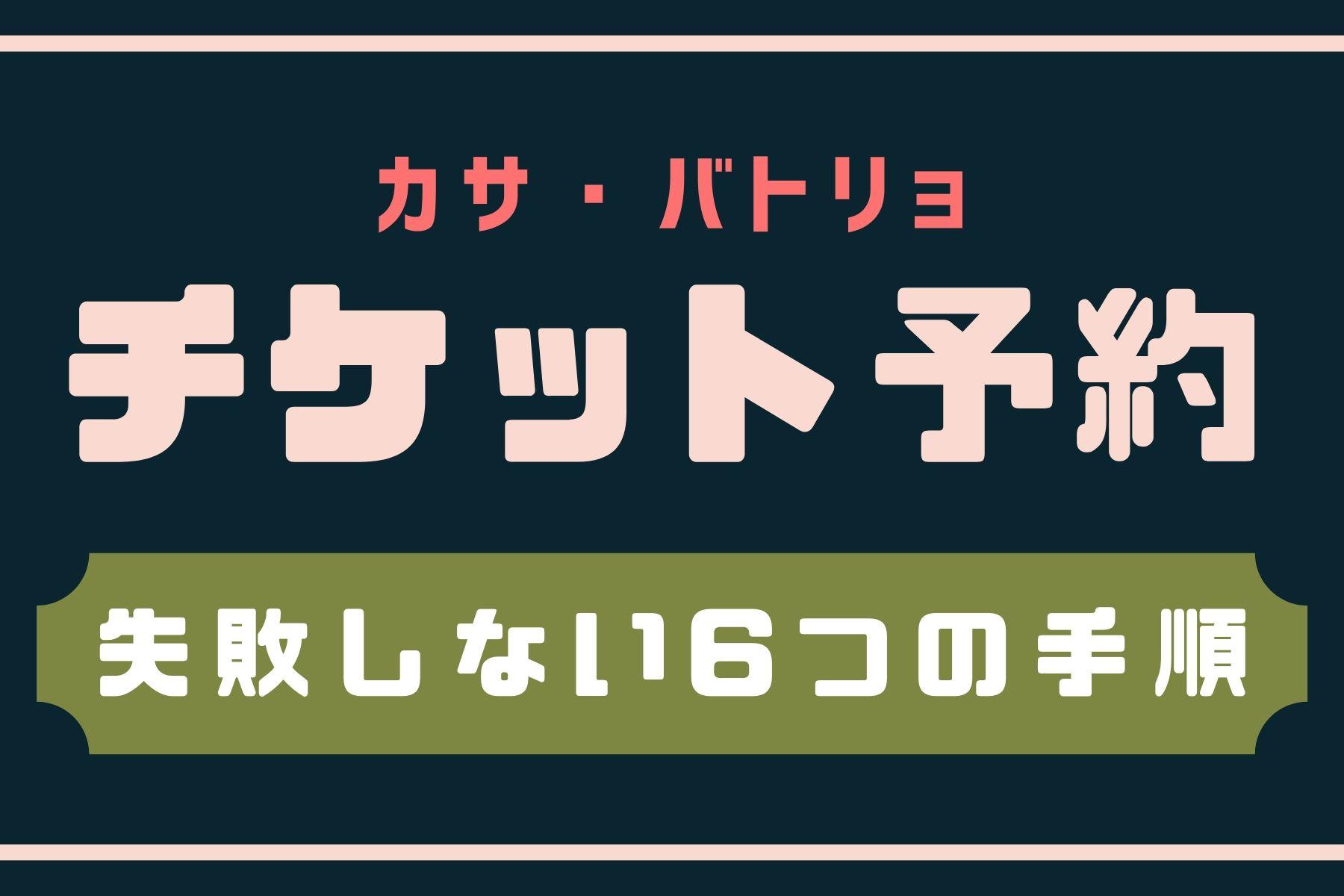 カサバトリョチケット予約