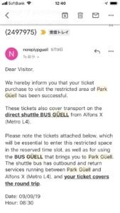 グエル公園チケット予約