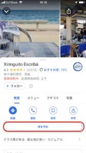 Google-エスクリバ