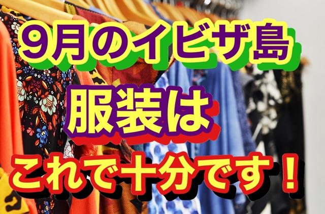clothing-ibiza