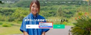 リゾートバイト.COMのHPから応募