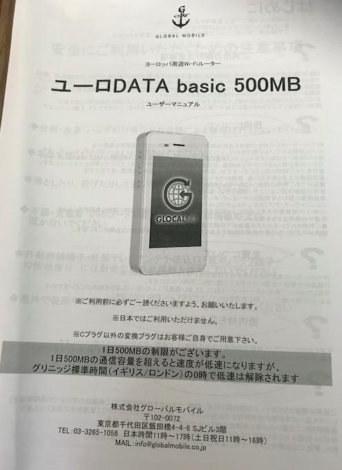 ユーロデータ自宅配送