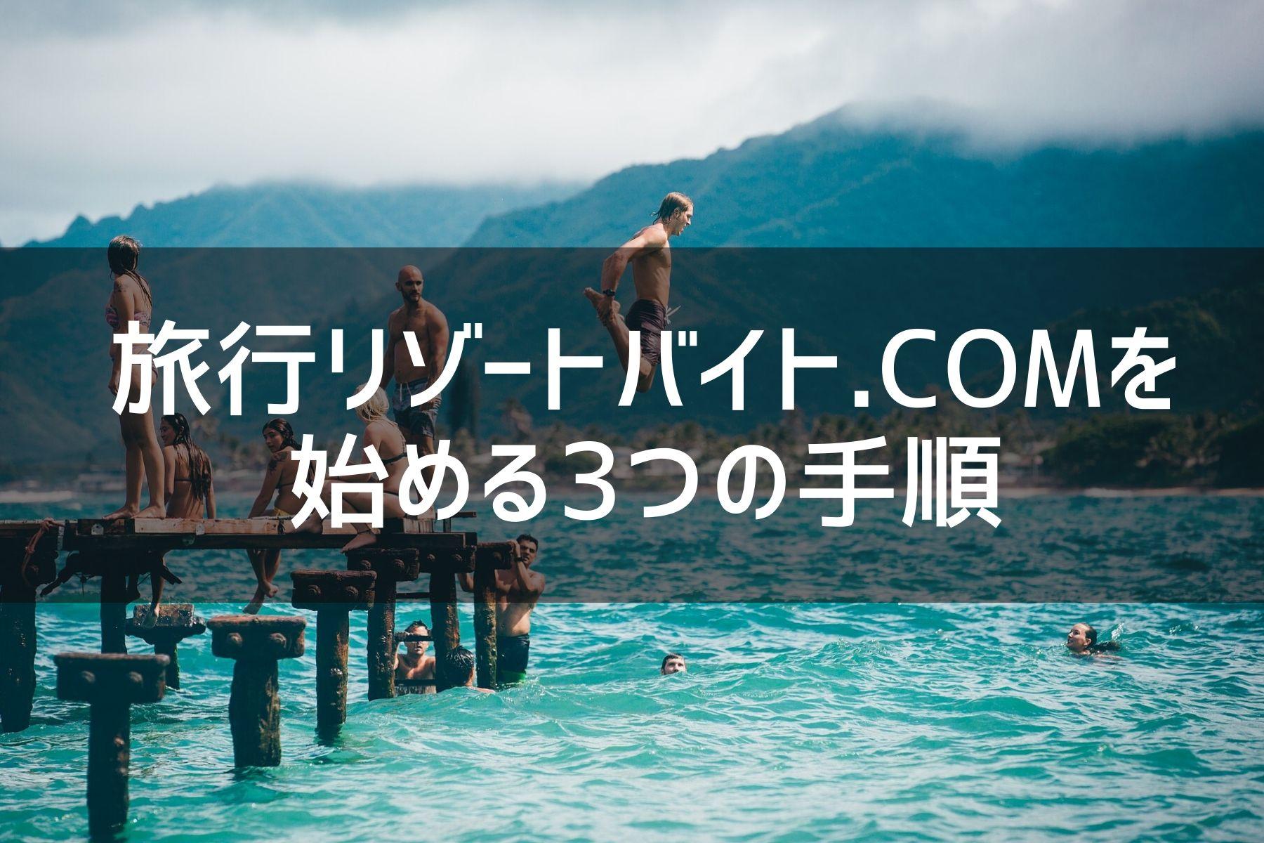 リゾートバイト.COMの始め方の3つの手順を写真15枚を使って解説|職種や疑問も解決します!