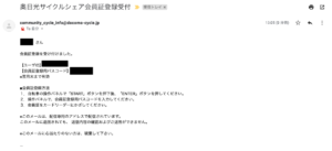 奥日光サイクルシェア予約画面