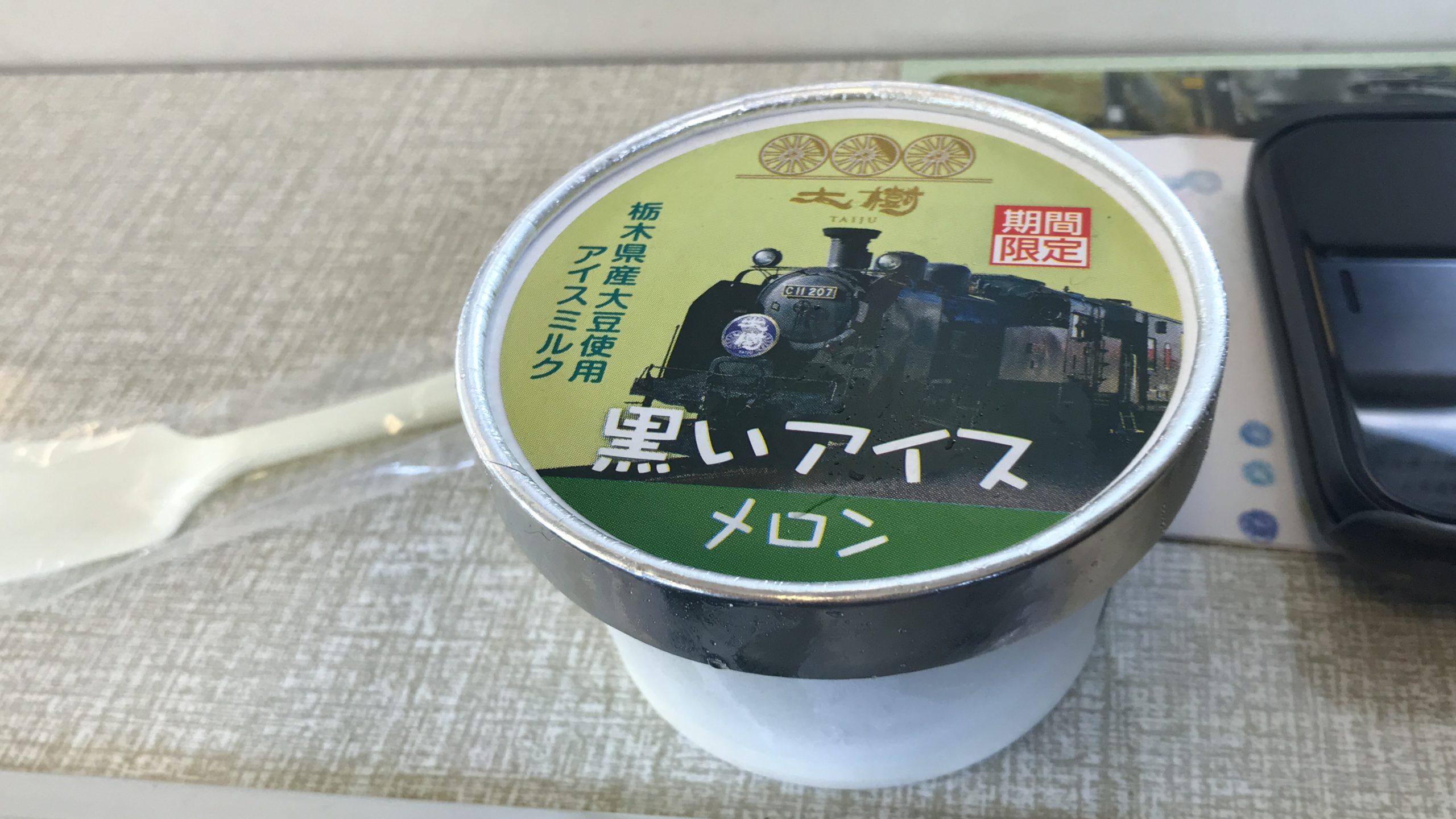 黒いアイス メロン味