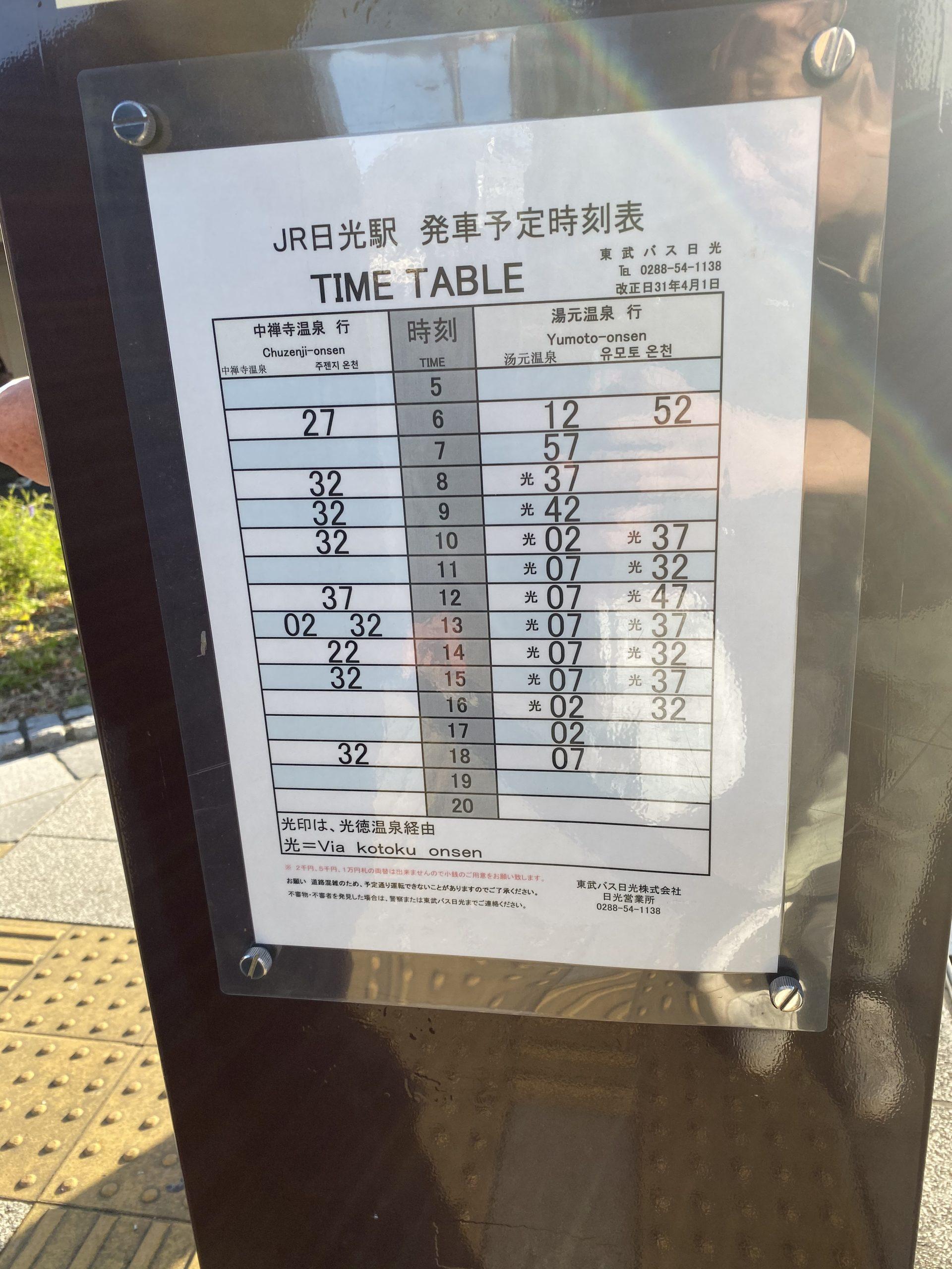 中禅寺温泉行き 時刻表