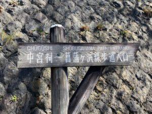 中禅寺湖の遊覧船にのって竜頭の滝に行く手順