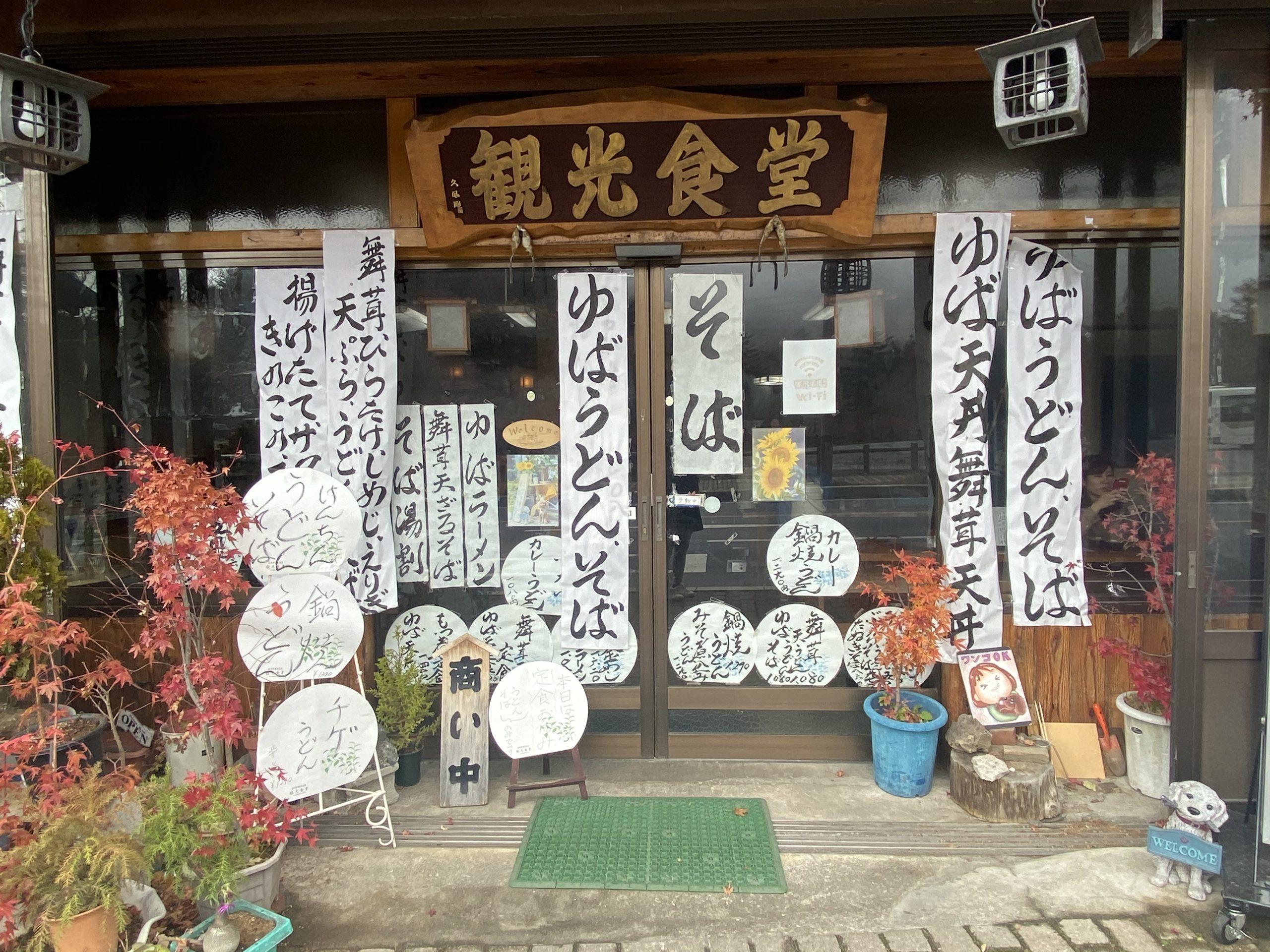 奥日光 観光食堂
