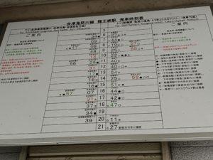 龍王峡駅時刻表