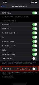 iPhone11パスコード設定