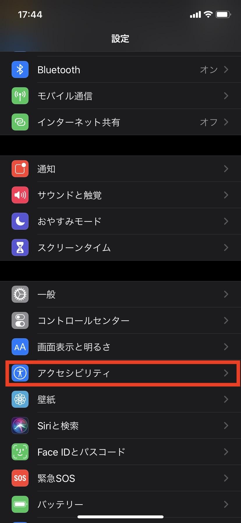 iPhone11スリープ解除設定