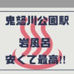鬼怒川公園 岩風呂