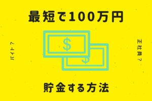 料理人が100万円を最短で貯金する方法