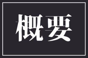 ドキュメンタル【シーズン2】概要