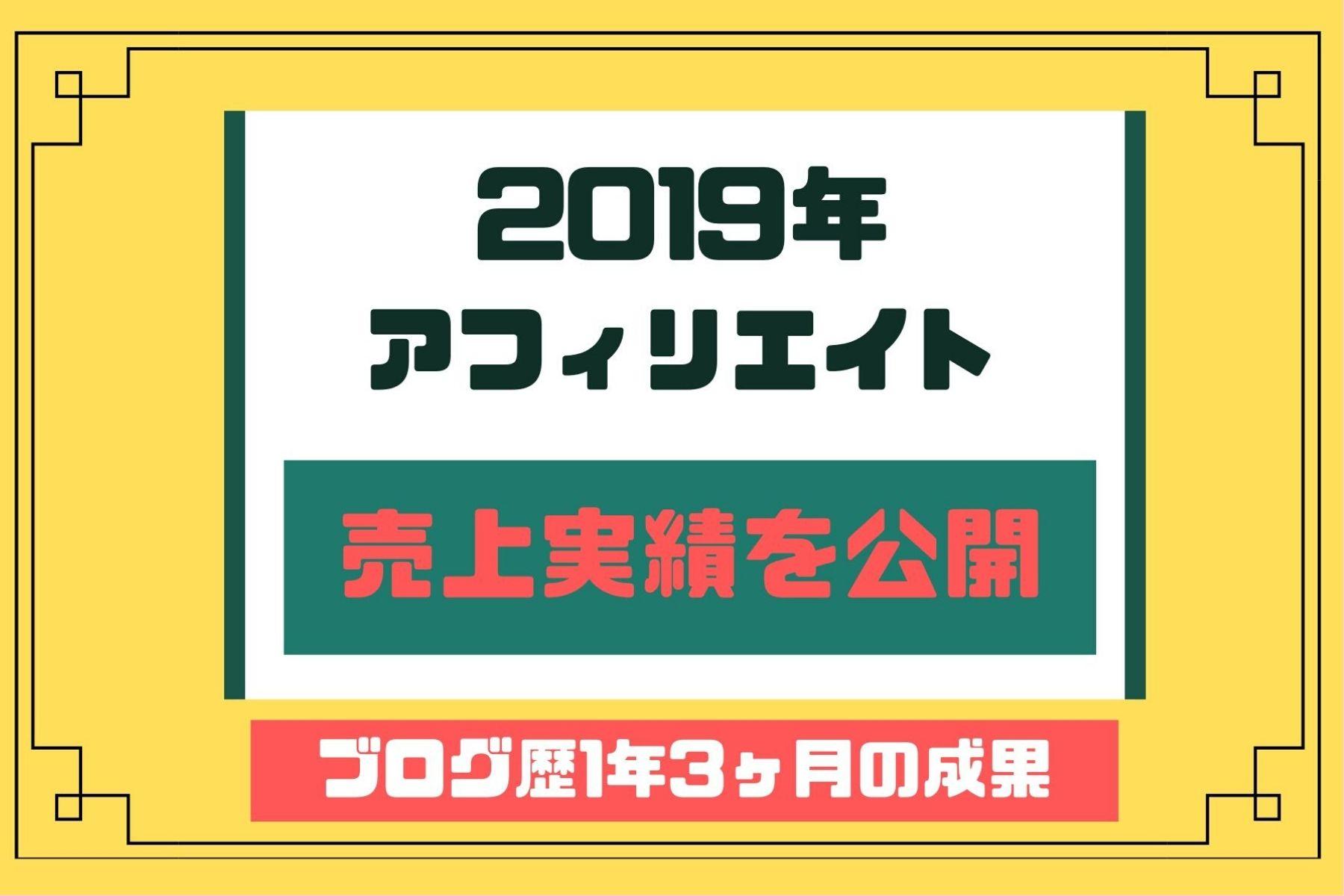 2019年アフィリエイト売上実績を公開【ブログ歴1年3ヶ月の成果】