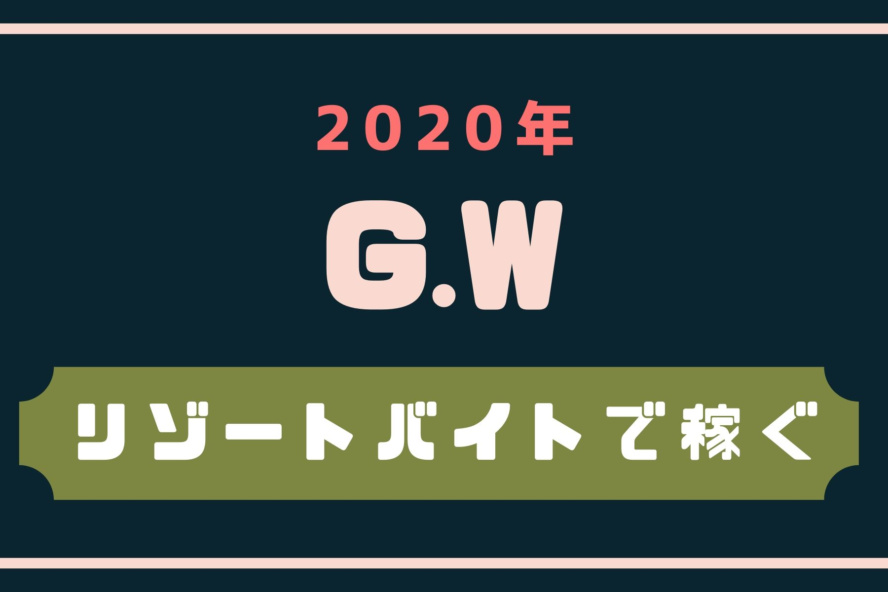 GWリゾートバイト
