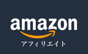 Amazonアフィリエイト