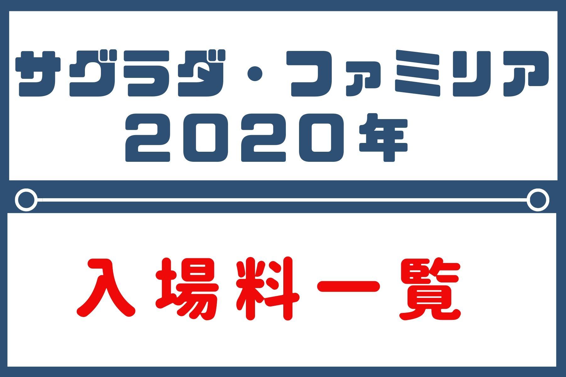サグラダ・ファミリアの入場料一覧【2020年版】値上げされてます。