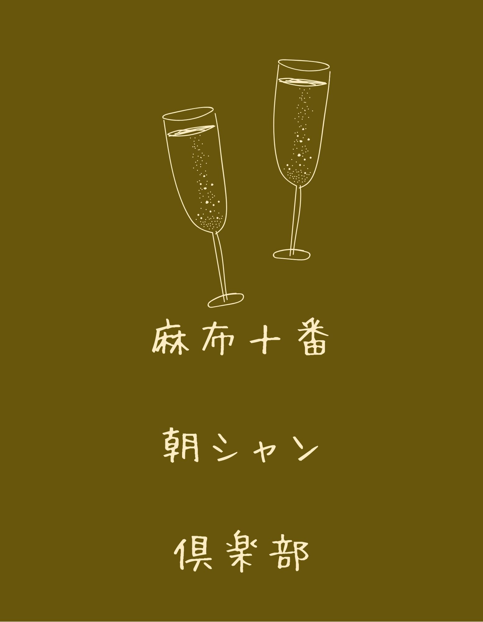 六本木 朝シャン 倶楽部