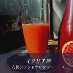 有機ブラッドオレンジジュース ¥580