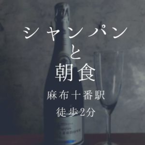シャンパン ¥1,350〜