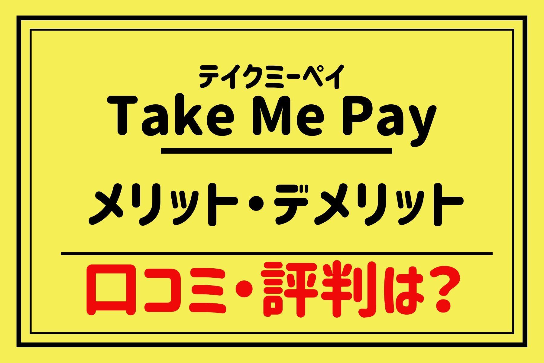 Take Me Pay(テイクミーペイ)