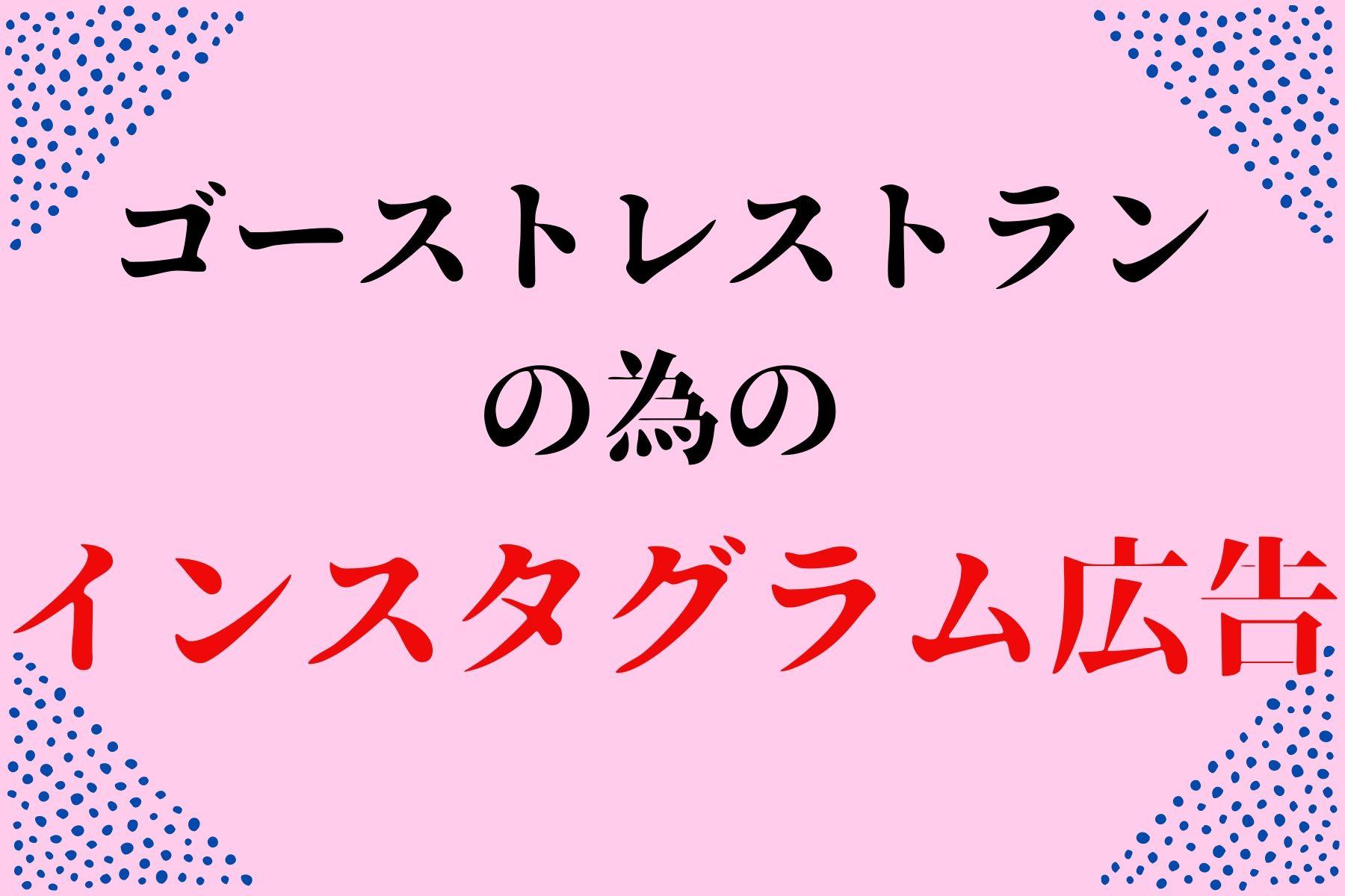 ゴーストレストランの為のインスタグラム広告【2回目】