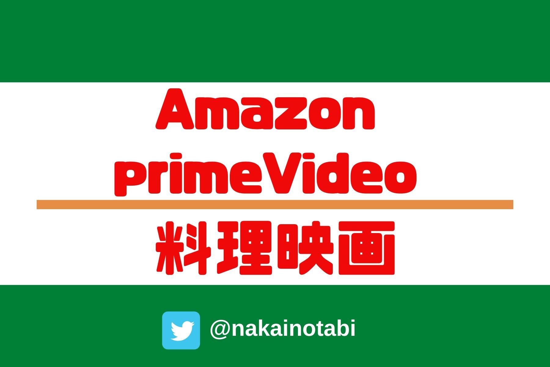 プライムビデオ(AmazonprimeVideo)をで見られる料理映画
