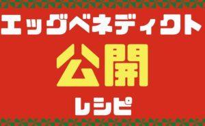 エッグベネディクトのレシピと作り方を大公開【麻布十番 朝シャン倶楽部】