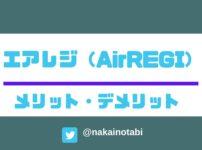 エアレジ(AirREGI)のメリット・デメリット|評判や口コミは?