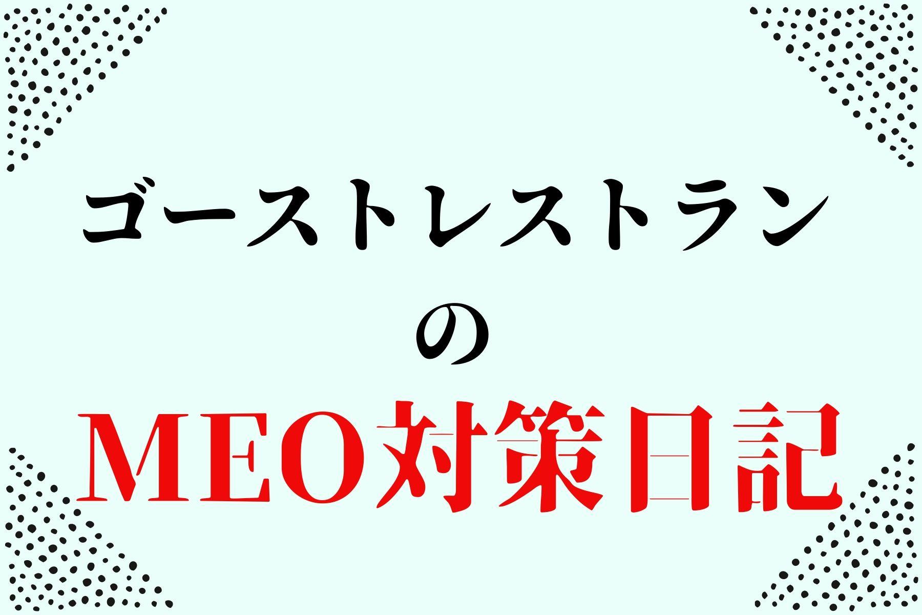 ゴーストレストランの為のMEO対策日記【朝食とシャンパンのお店】