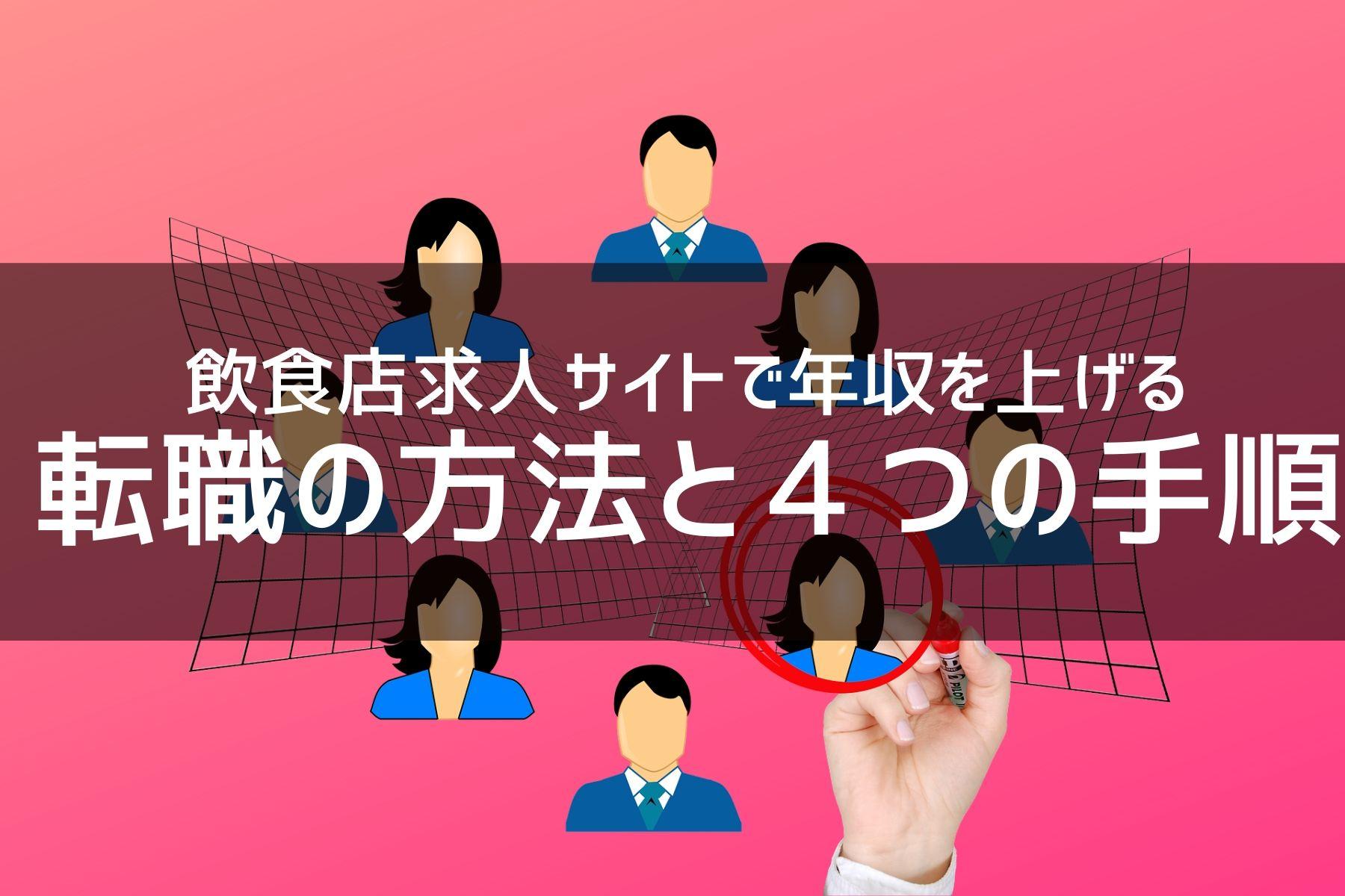 飲食店求人サイトで年収を上げる転職の方法と4つの手順