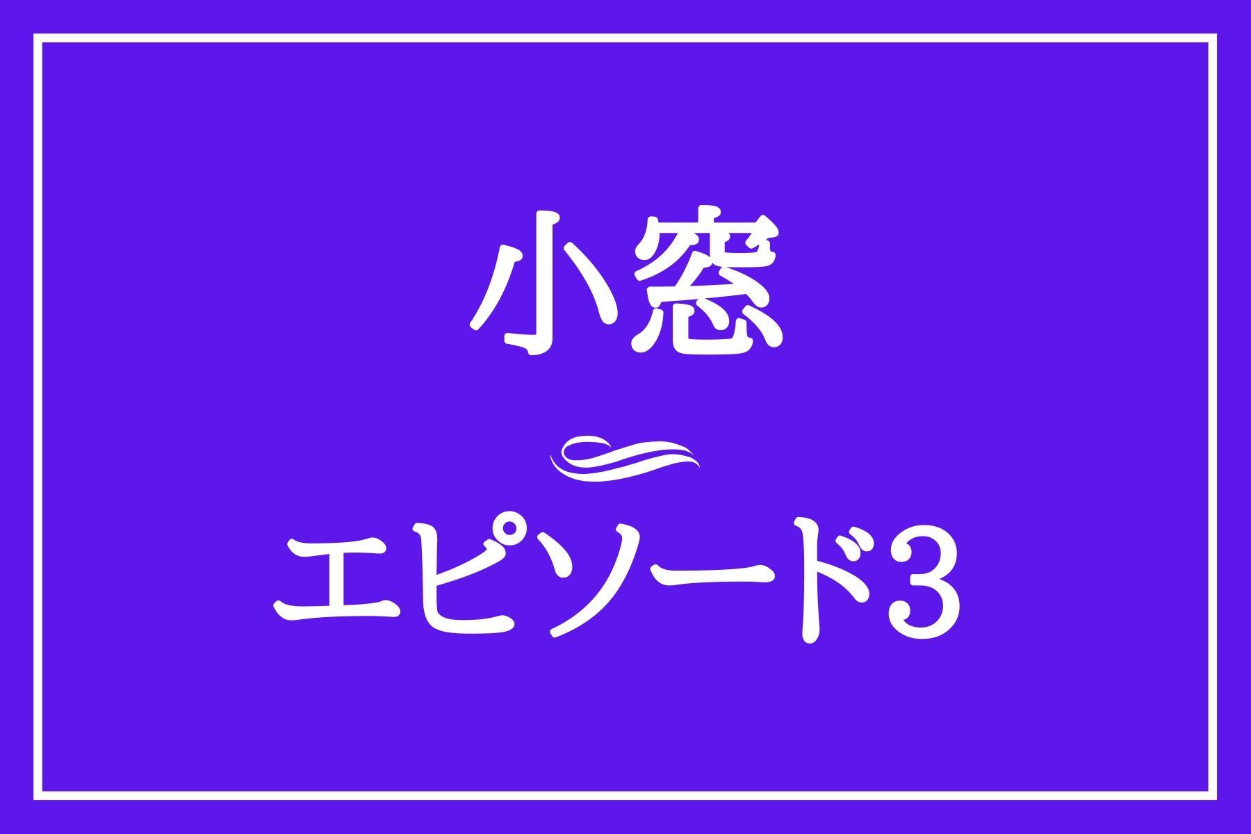 エピソード3 小窓