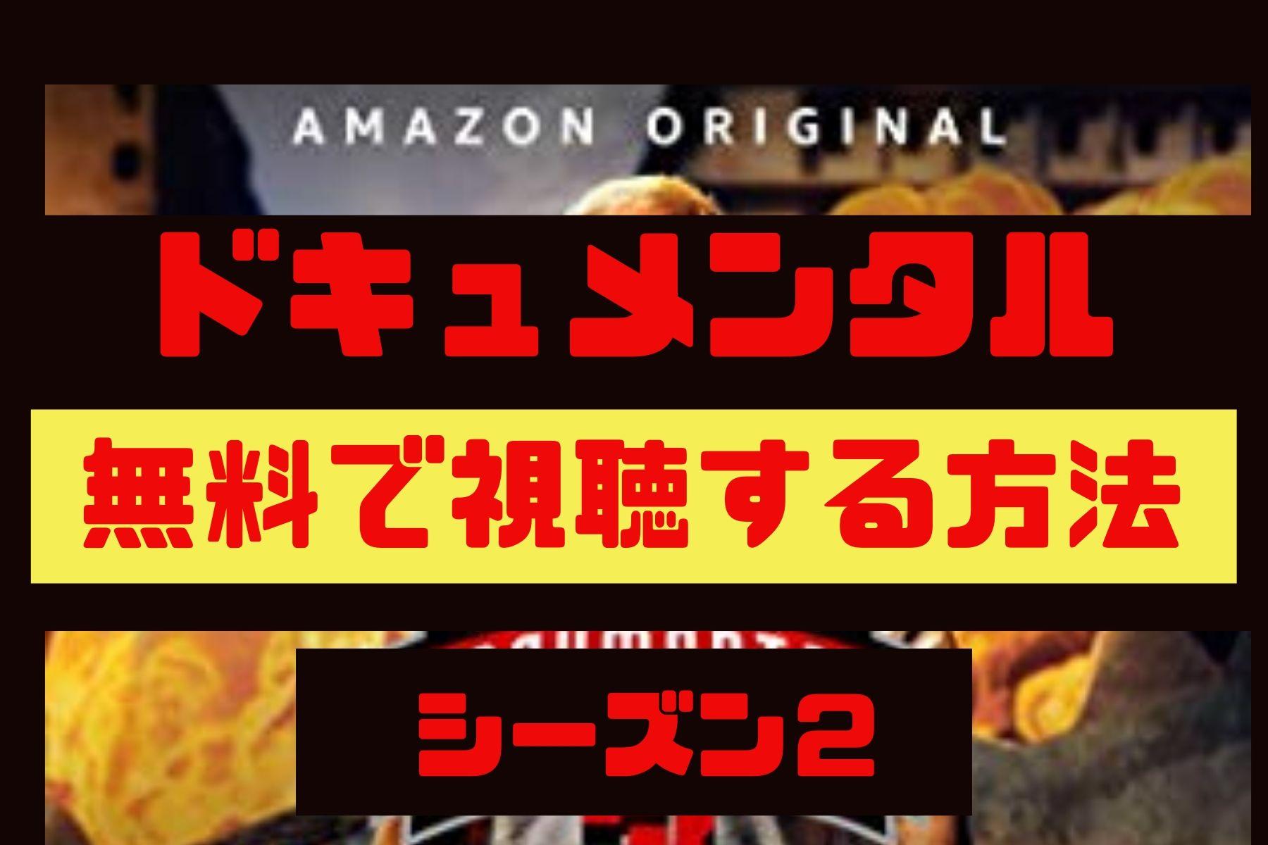 ドキュメンタル【シーズン2】の動画を無料で視聴する方法