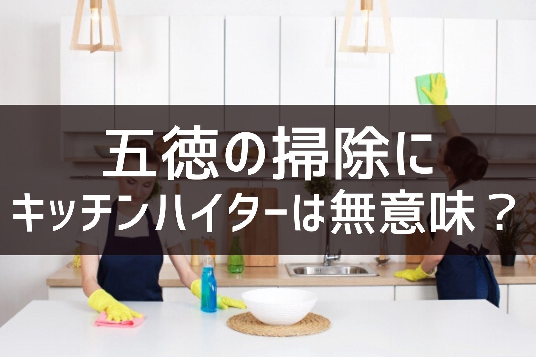 五徳の掃除にキッチンハイターは無意味?汚れは落ちます。