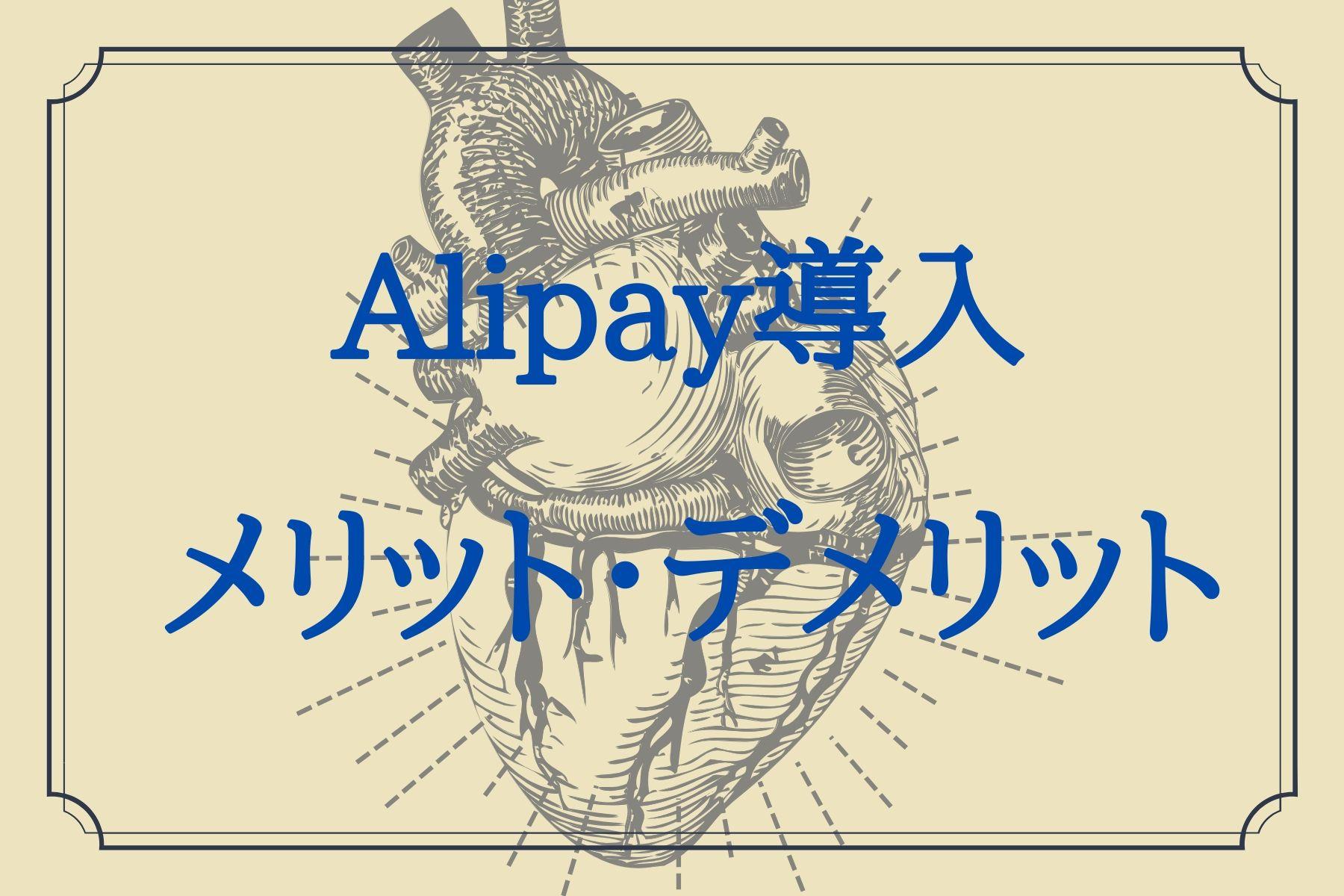 Alipay(アリペイ)を導入する3つのメリット・2つのデメリット【飲食店向け】