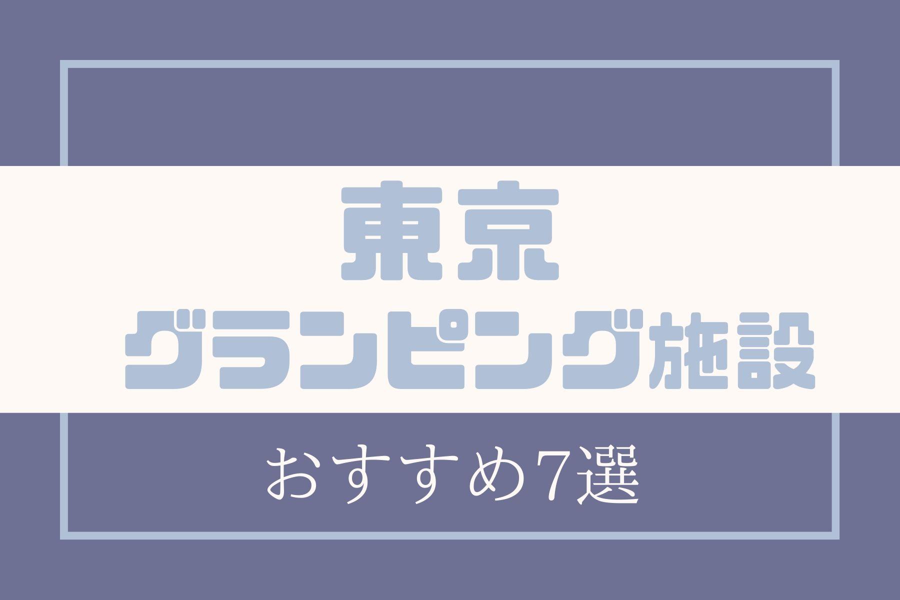 東京都内でグランピングが楽しめるおすすめスポット7選【初心者向け】