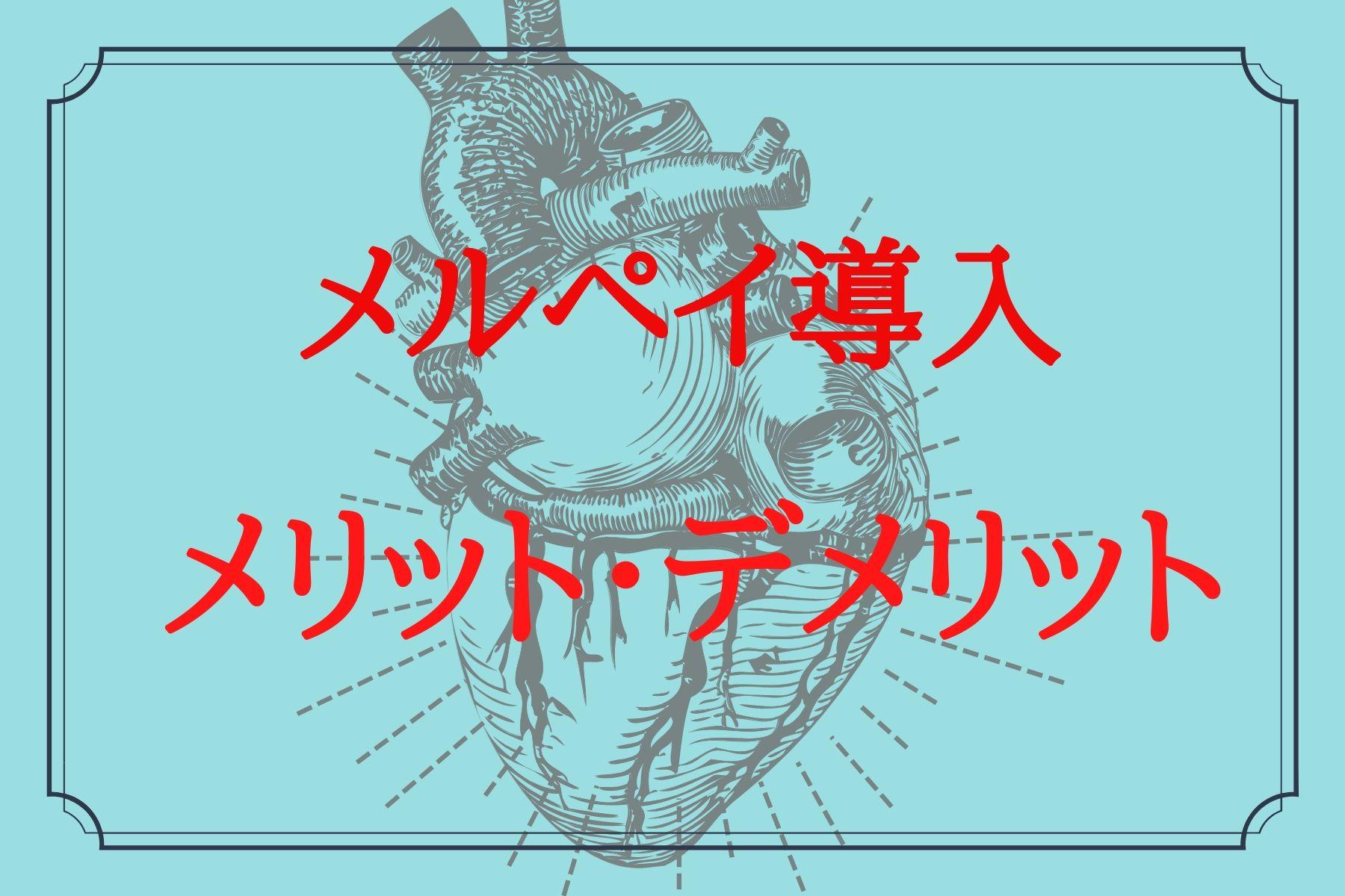 メルペイを導入する5つのメリット・2つのデメリット【飲食店向け】