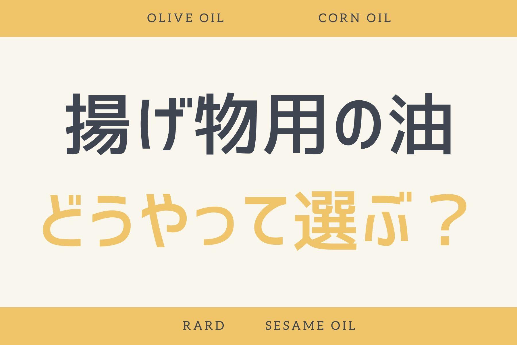 揚げ物用の油のどうやって選ぶ?料理人が暴露します|美味しい油はこれ