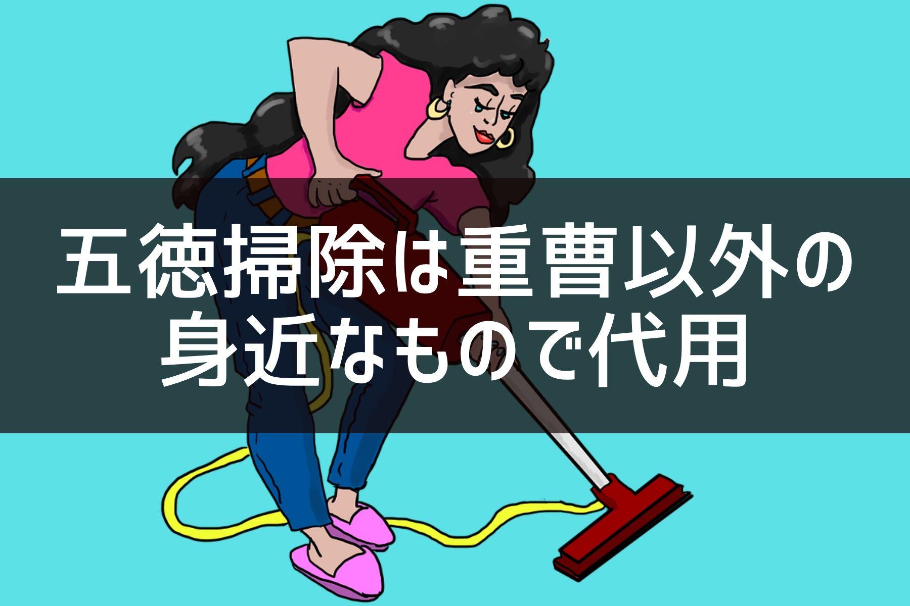 五徳掃除は重曹以外の身近なもので代用