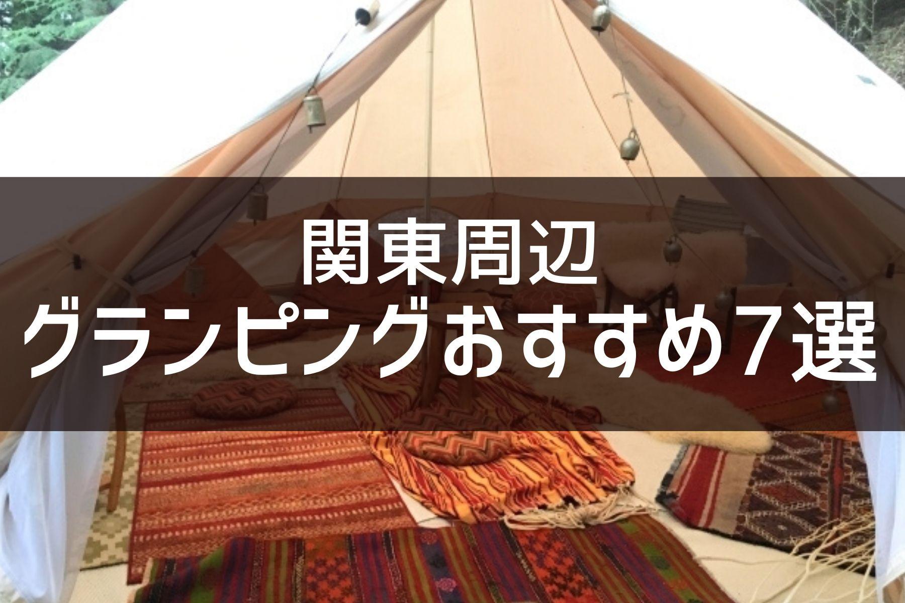 関東周辺でグランピングが楽しめるおすすめスポット7選