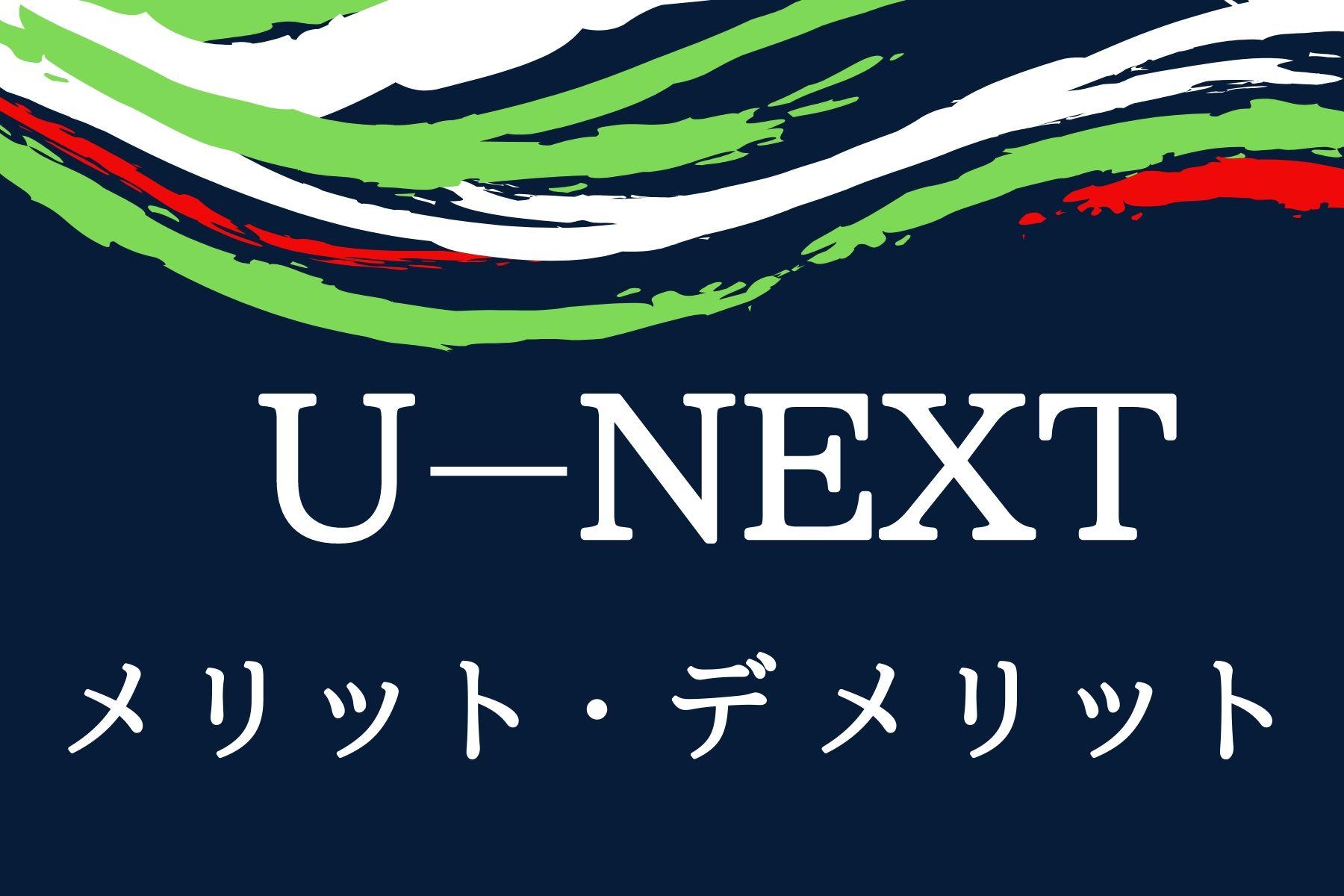 U-NEXT(ユーネクスト)の6つのメリット・2つのデメリット|口コミや評判