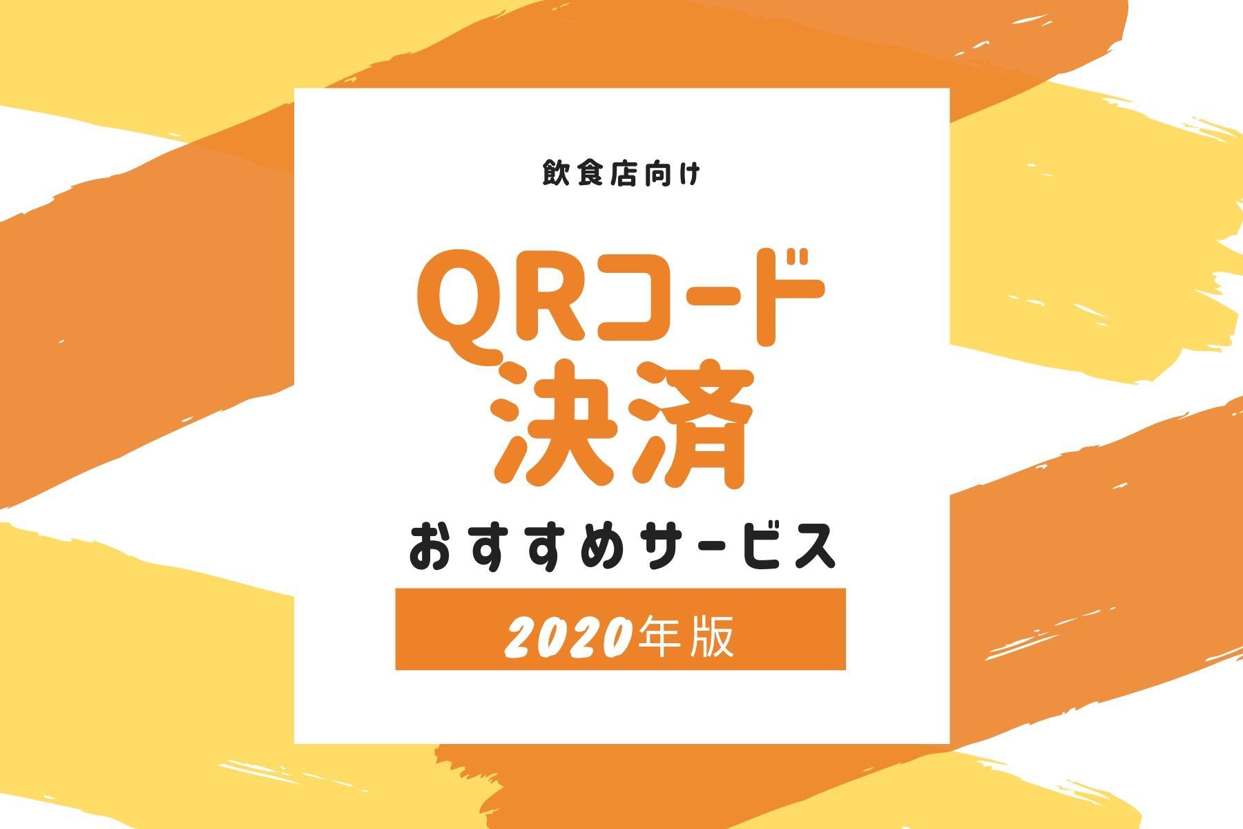 QRコード決済導入する為のおすすめのサービス【2020年版】飲食店向け