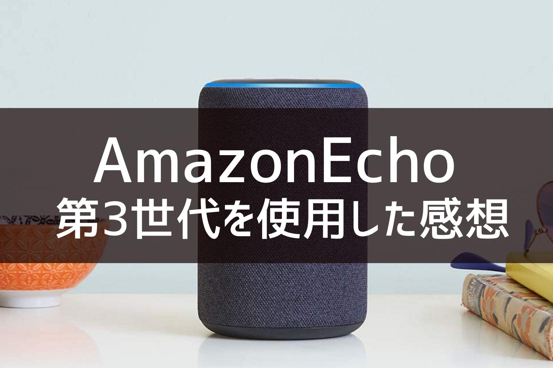 Echo (エコー) 第3世代を使った感想|スマートスピーカーのある生活