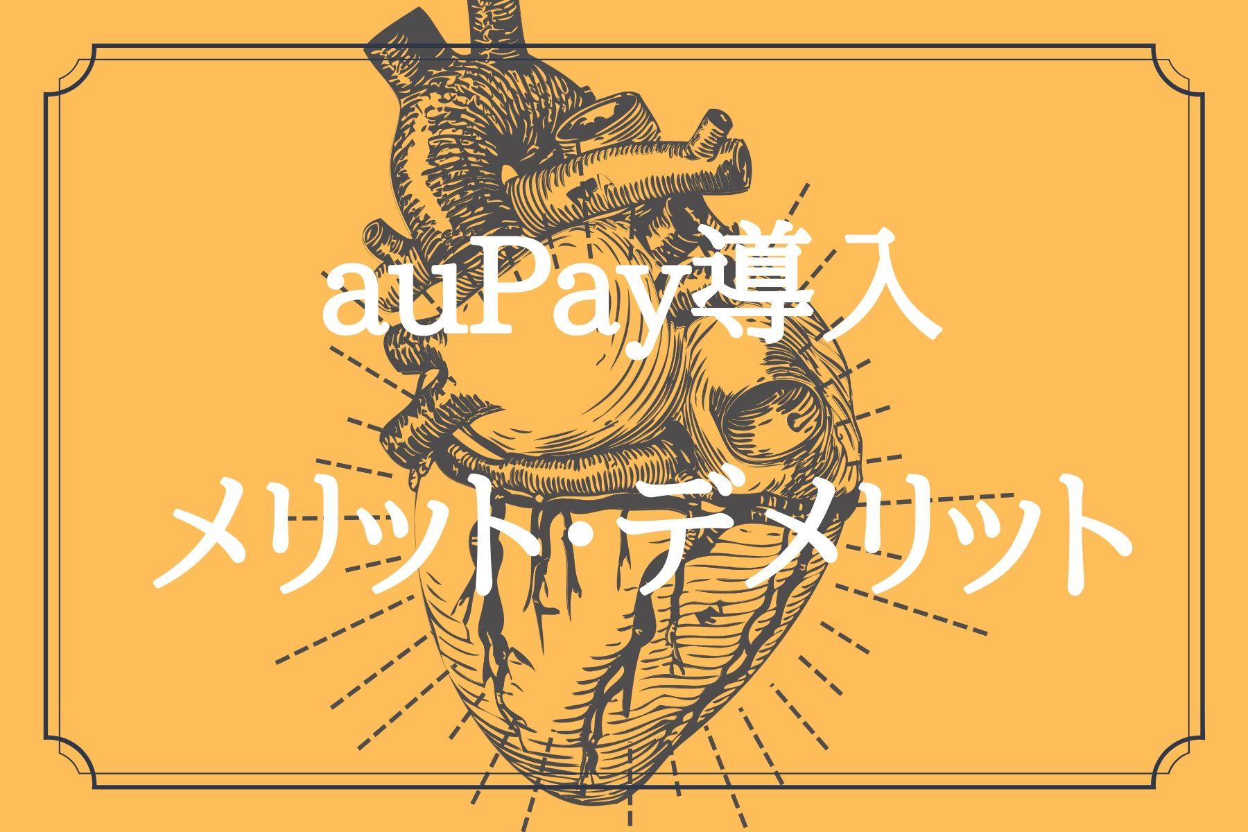 au Payを導入する4つのメリットとデメリット【飲食店向け】