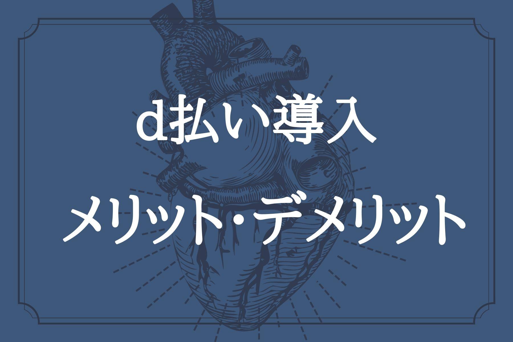 d払いを導入する5つのメリット・2つのデメリット【飲食店向け】