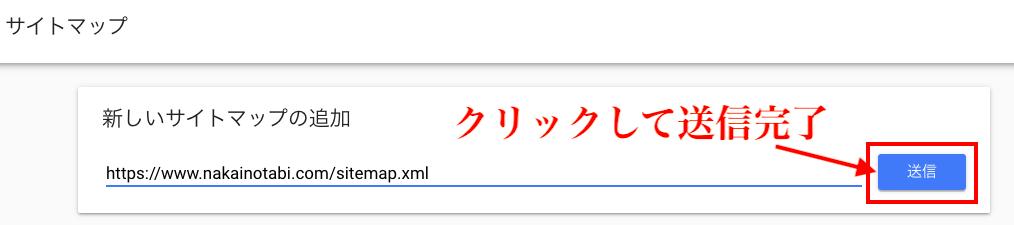 手動でXMLサイトマップを送信する方法