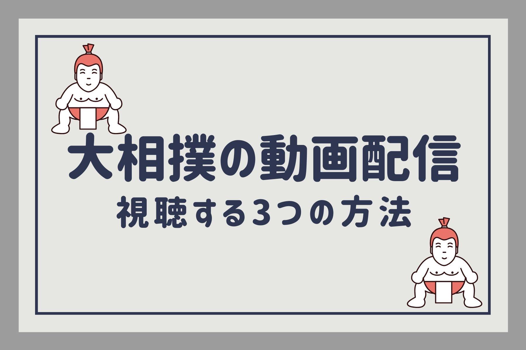NHKの大相撲を動画配信で視聴する3つの方法