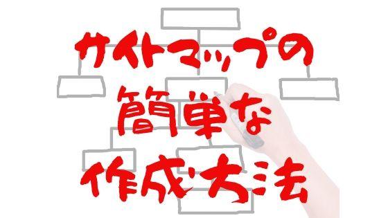 サイトマップの簡単な作成方法|初心者にもできるSEO対策
